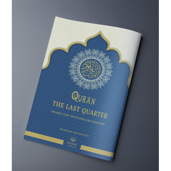 THE LAST QUARTER, ARABIC TEXT WITH ENGLISH MEANINGS