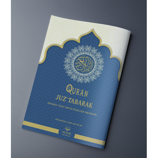 JUZ' TABARAK, ARABIC TEXT WITH ENGLISH MEANINGS